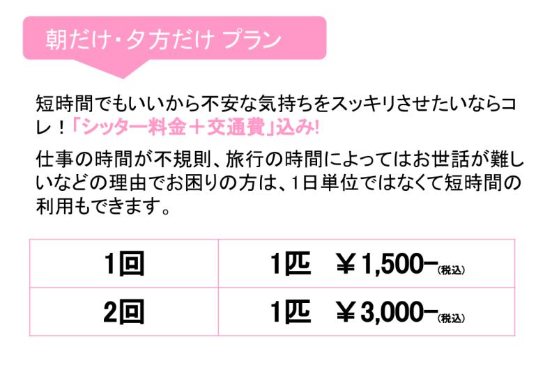 料金表_05
