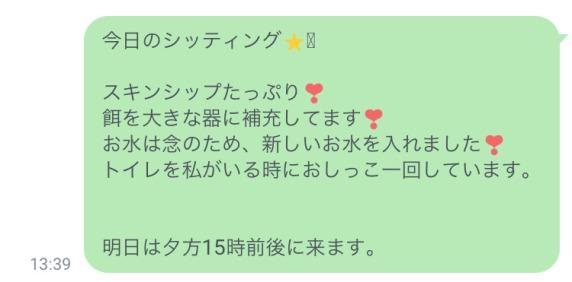 安井家8-7文字01