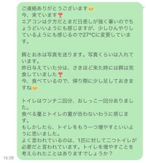 安井家8-8文字02