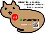 猫専門 にゃっトシッターのLINE友達増えています!LINE公式アカウントではお得なクーポン・予約状況をお届け!友だち追加して猫友とクーポンをシェアもできますよ♪また、ご予約・お問い合わせもできます!