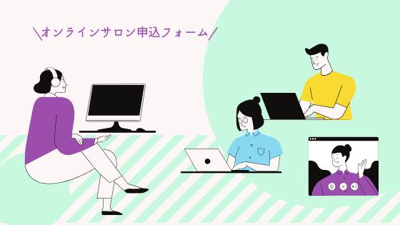 オンラインサロン申込フォーム